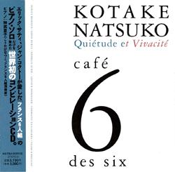 画像1: cafe des six(カフェ・ド・シス) (1)