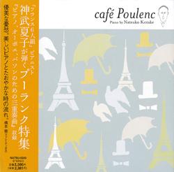 画像1: cafe Poulenc(カフェ・プーランク) (1)