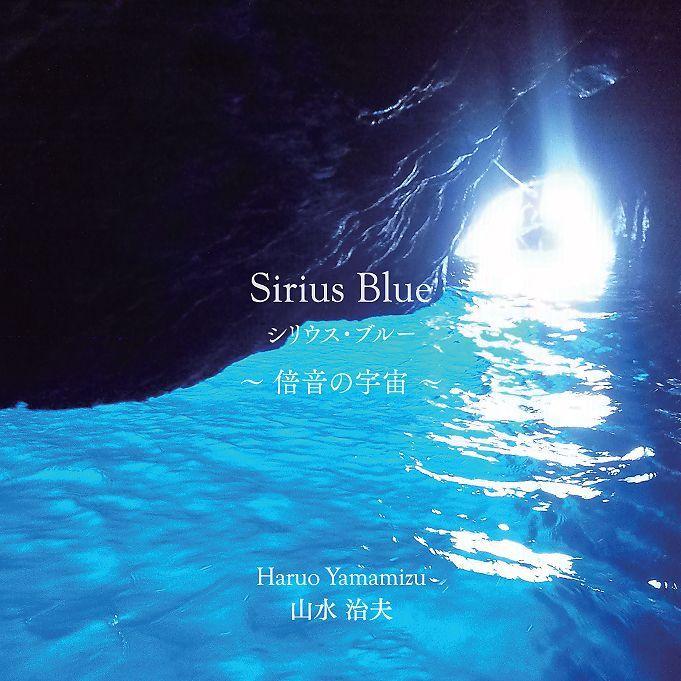 画像1: Sirius Blue 〜倍音の宇宙〜 (1)