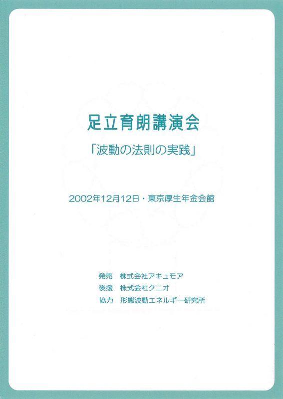 画像1: 【DVD】足立育朗講演会/波動の法則の実践(2002年) (1)