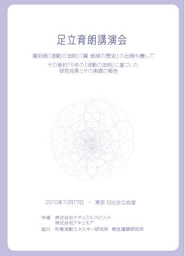 画像1: 【DVD】足立育朗講演会/『波動の法則』に基づいた研究成果とその実践の報告(2010年) (1)