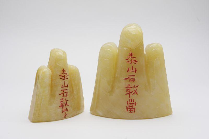 画像1: 泰山石敢當(イエローカルサイト) (1)