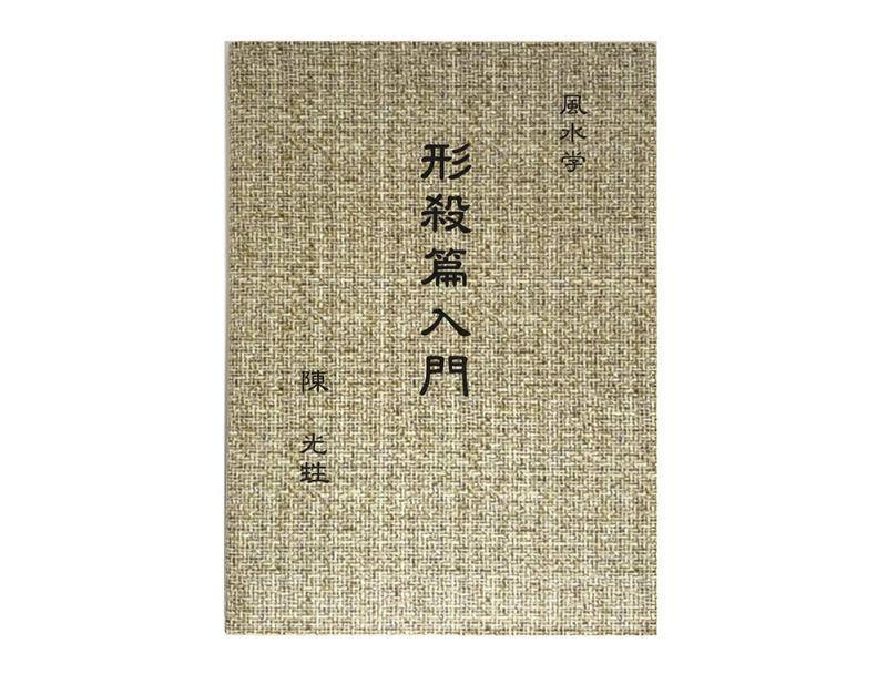 画像1: 風水学―形殺篇入門(書籍) (1)