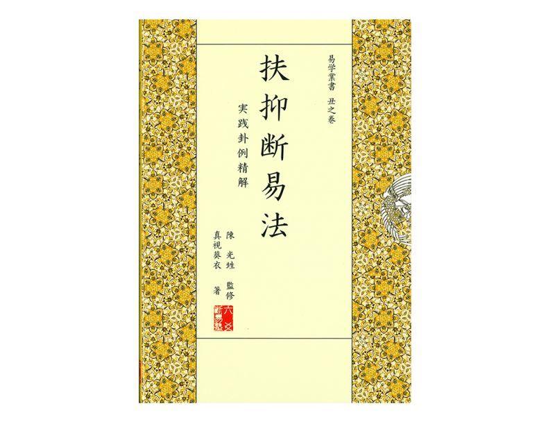 画像1: 易学業書 丑之巻 扶抑断易法 実践卦例精解(書籍) (1)